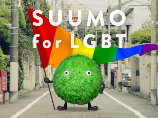 suumo_top